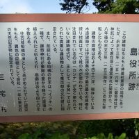 旧島役所跡_看板