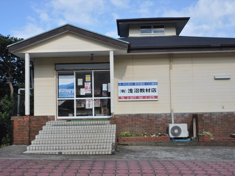 浅沼教材店
