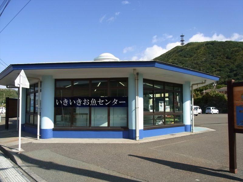 いきいきお魚センター