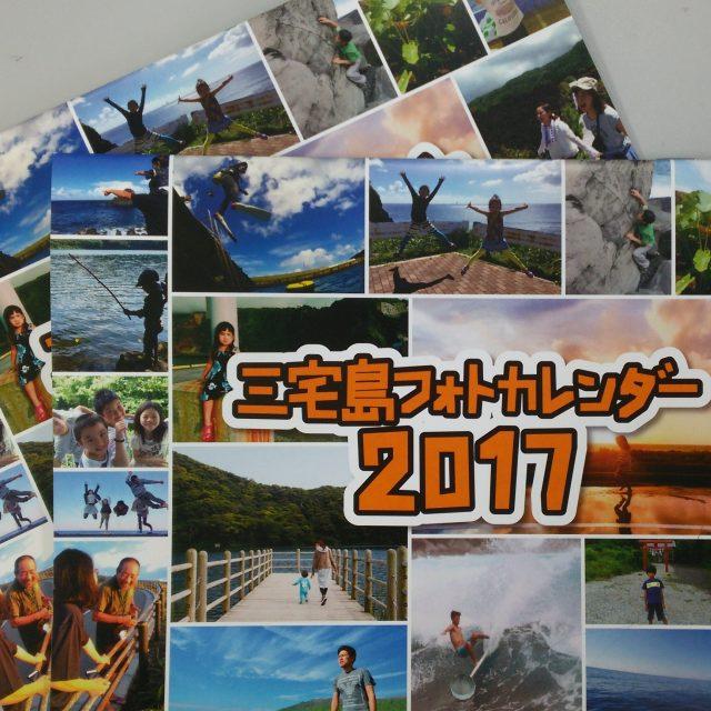今年も三宅島フォトカレンダーができました★