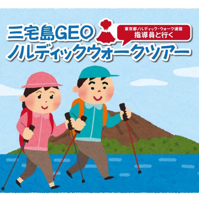 2月25日(土)開催 三宅島GEOノルディックウォークツアー参加者募集中
