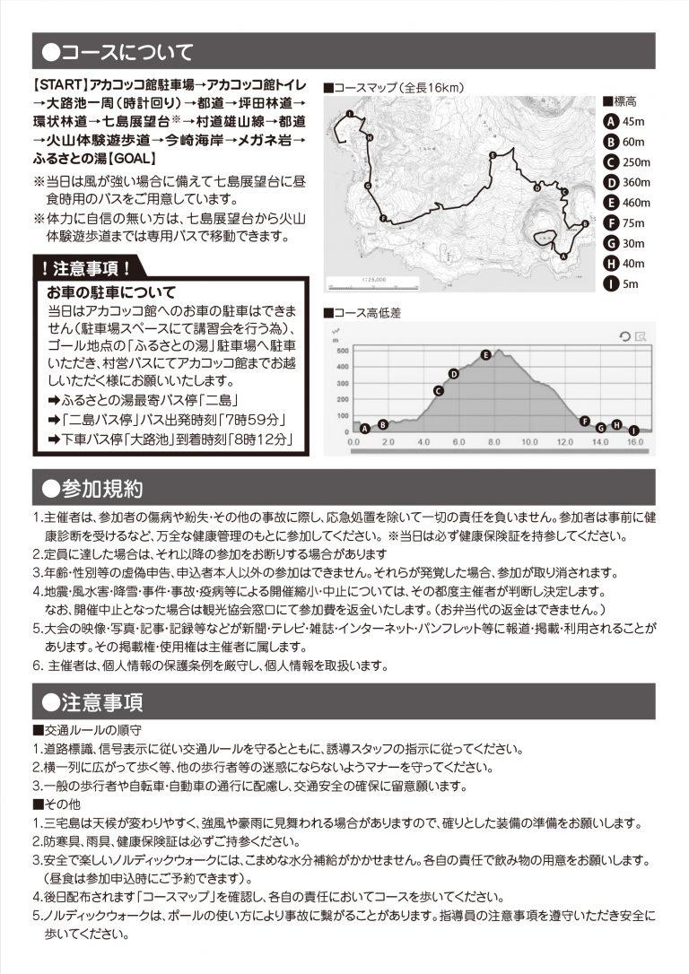 三宅島GEO_NW_プレチラシ_表面