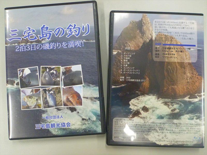 「三宅島の釣り」DVDが新しくなりました🎣