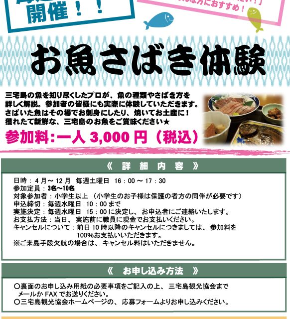 「お魚さばき体験」参加者募集中!