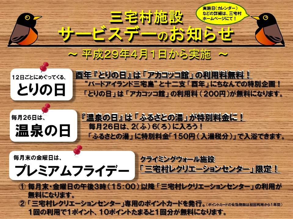 平成29年4月1日から実施 ~三宅村各施設のサービスデーについて~