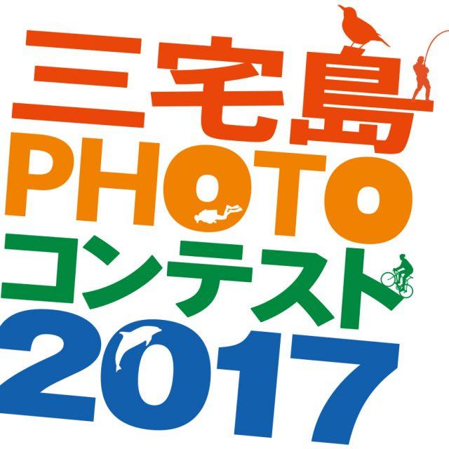 三宅島フォトコンテスト2017 ~作品募集中~