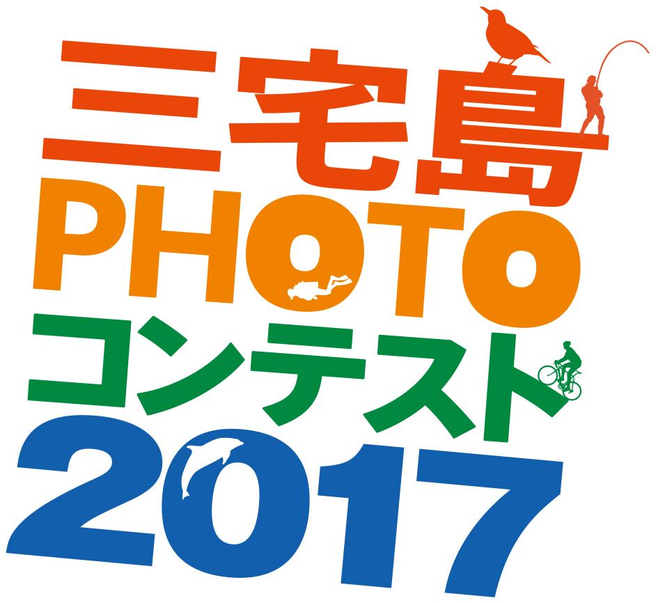 フォトコンテスト2017 受賞作品発表・フォトカレンダー2018発売開始