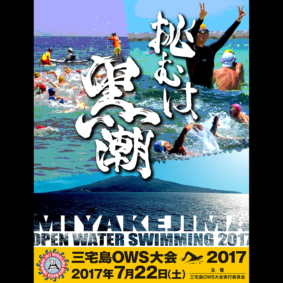 🌊🌊開催決定★三宅島OWS大会2017 🌊🌊