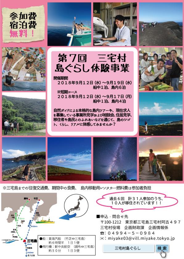 平成30年度 島暮らし体験事業開催決定!!