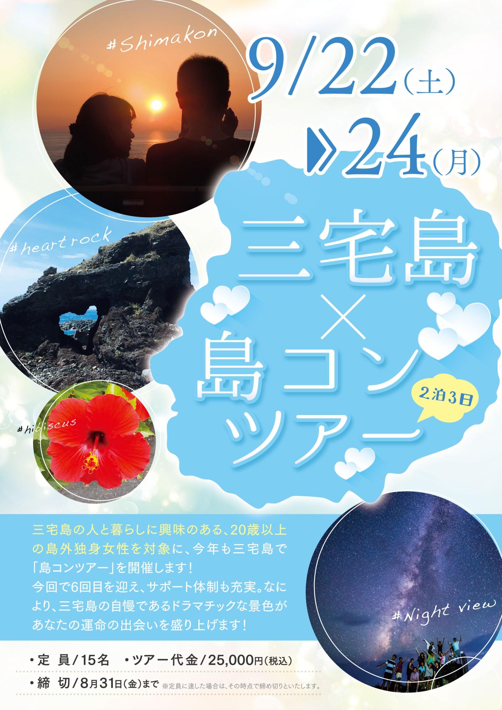 三宅島♡島コンツアー2018 参加者大募集!