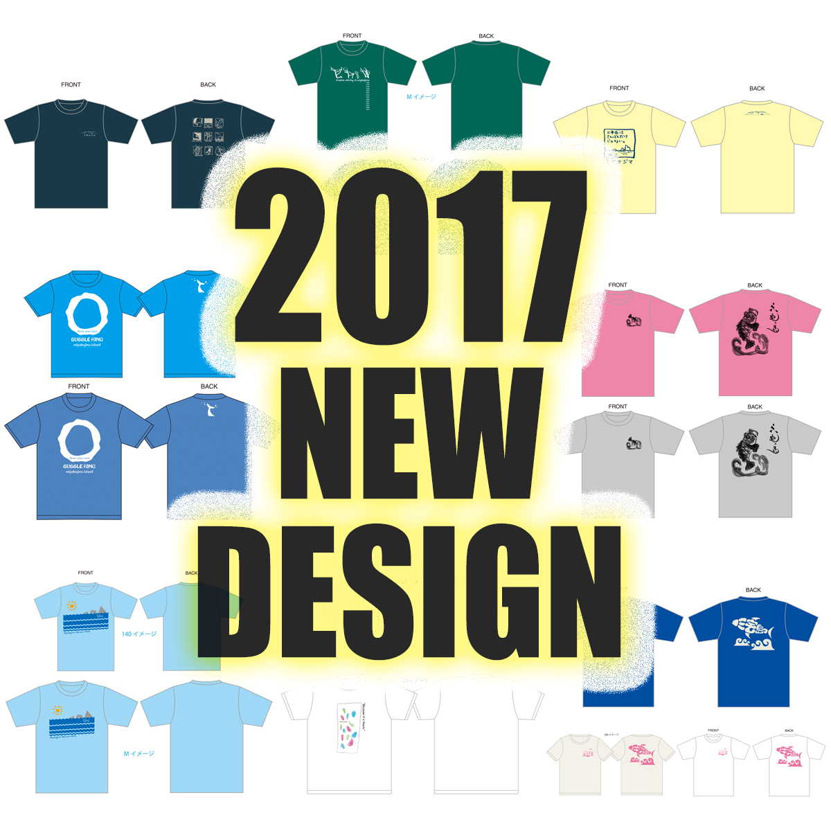 【販売開始】Tシャツ☆デザインコンペ2017