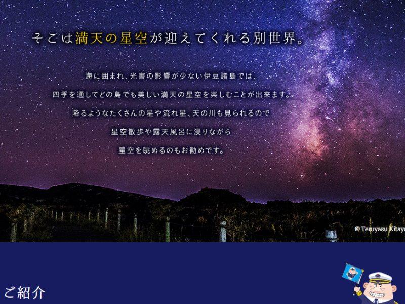 プラネタリウムアイランド ツアー(主催/東海汽船)