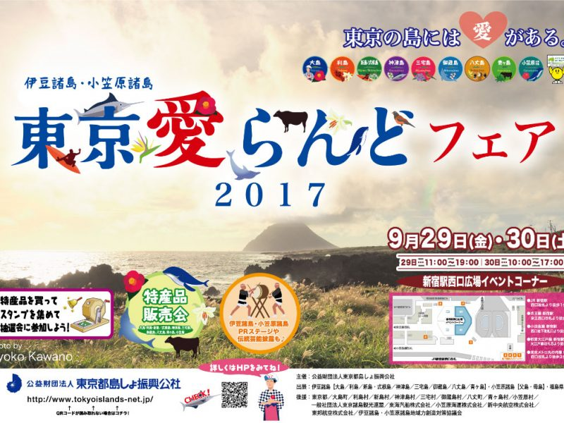 9月29日-30日 東京愛らんどフェア開催!