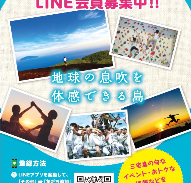 LINE@三宅島観光協会 LINE会員募集!