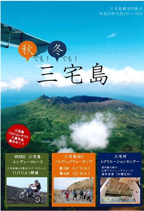10/6(金)~18(水) 新宿にて三宅島観光PR展示を開催中!