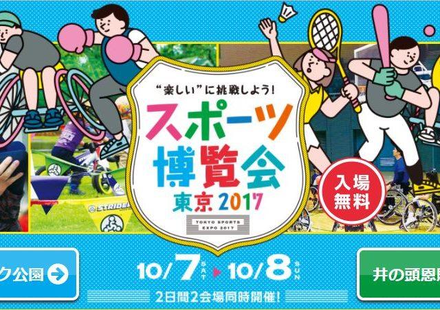 10/7(土)~8(日) スポーツ博覧会・東京2017に出展しました!