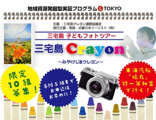 【モニターツアー募集中!】子どもフォトツアー 『三宅島 Crayon 〜みやけじまクレヨン〜』11・12月開催!