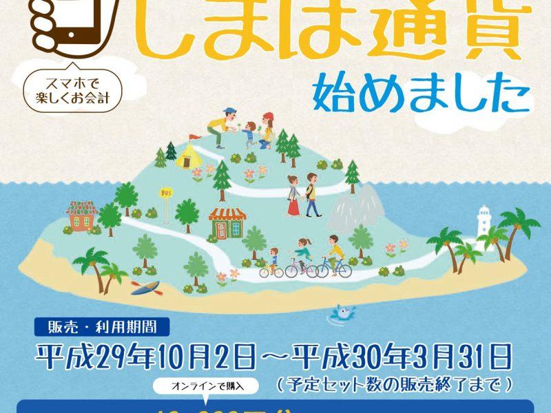 ■しまぽ通貨10/2~販売開始■