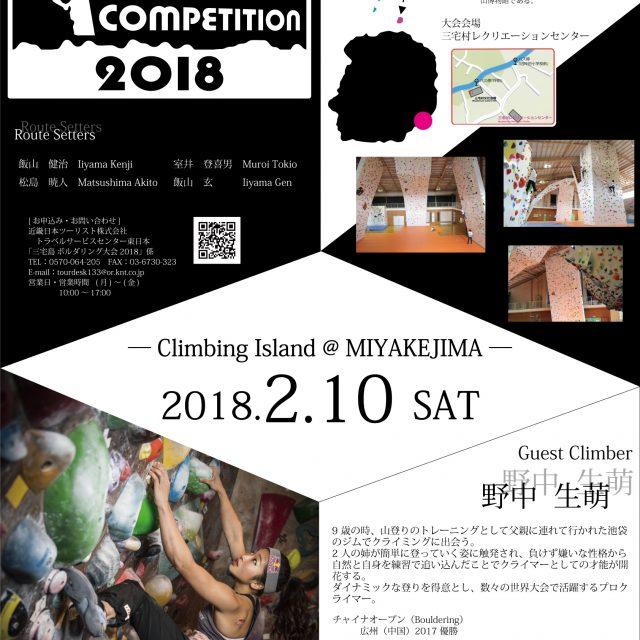◆◇三宅島ボルダリング大会2018 【参加申込期限延長決定!】◇◆