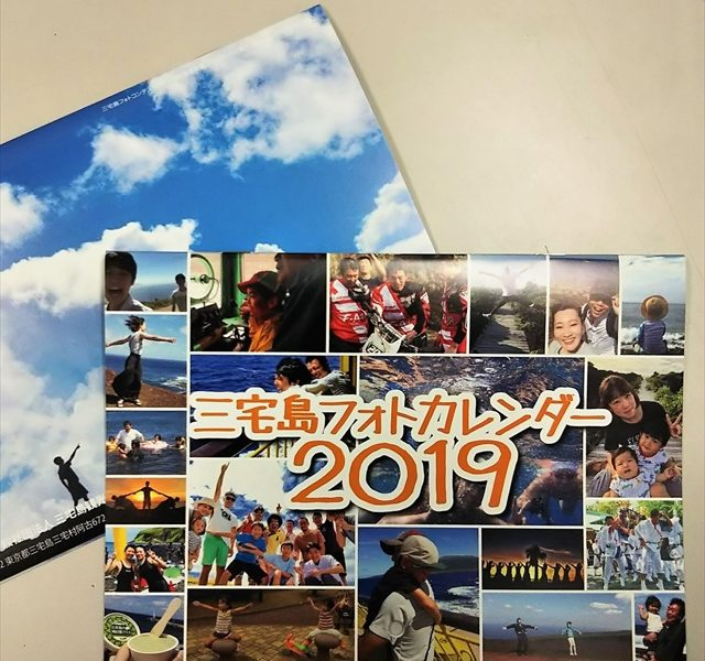 三宅島フォトカレンダー2019★販売開始