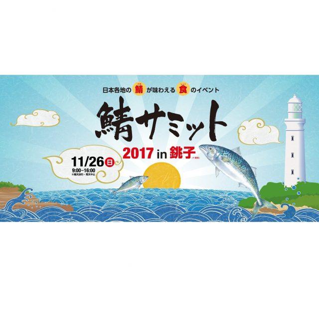 サバサンドが《鯖サミット2017 in 銚子》に出店します!