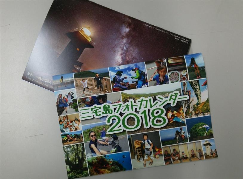 三宅島フォトカレンダー2018★販売開始