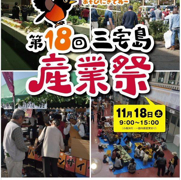 【終了しました】第18回三宅島産業祭