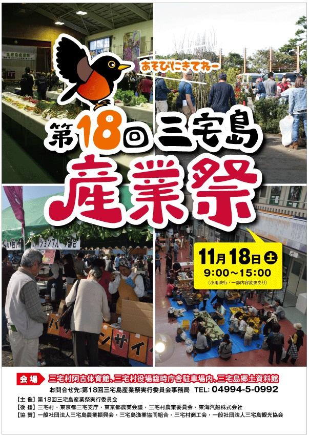 第18回三宅島産業祭