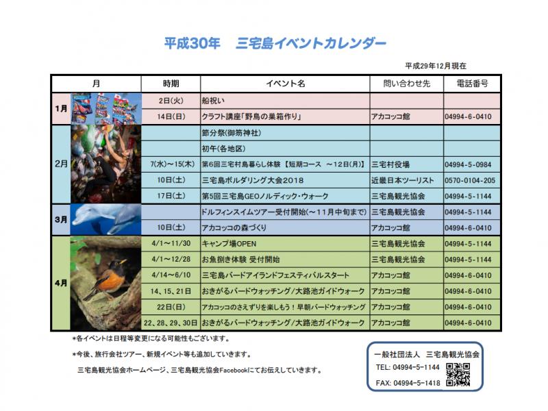 2018年1~4月までの三宅島イベントカレンダー
