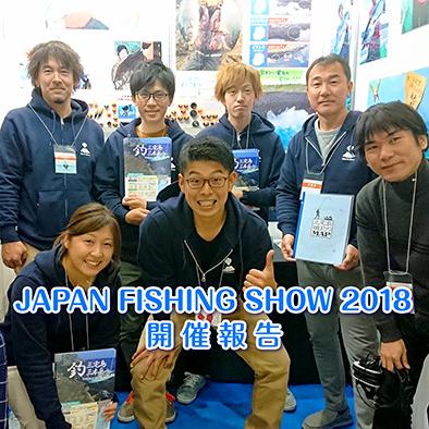 【出展報告】ジャパンフィッシングショー2018