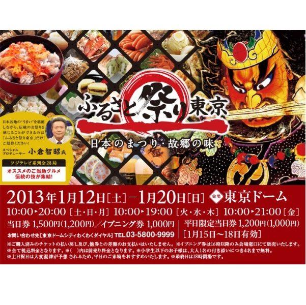 【ふるさと祭り 東京】出展します!