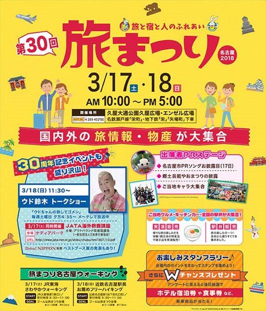 3/17(土)・18(日) ■旅まつり名古屋2018■ 出展します!