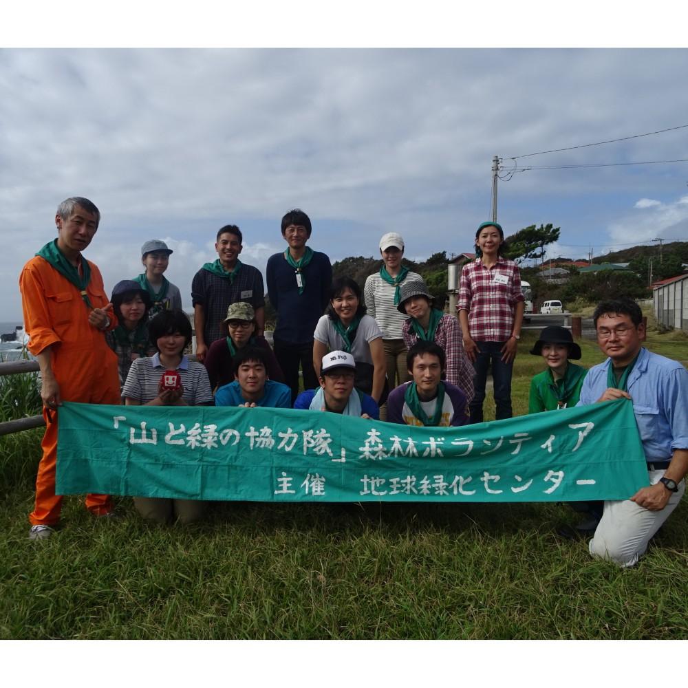 三宅島に緑を!三宅島復興森林づくり交流事業 ■参加者募集中■