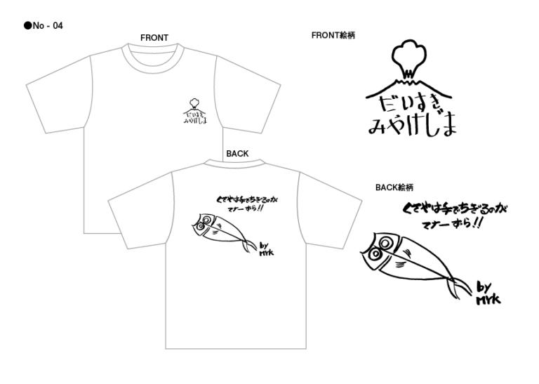 三宅島Tシャツコンペティション2018