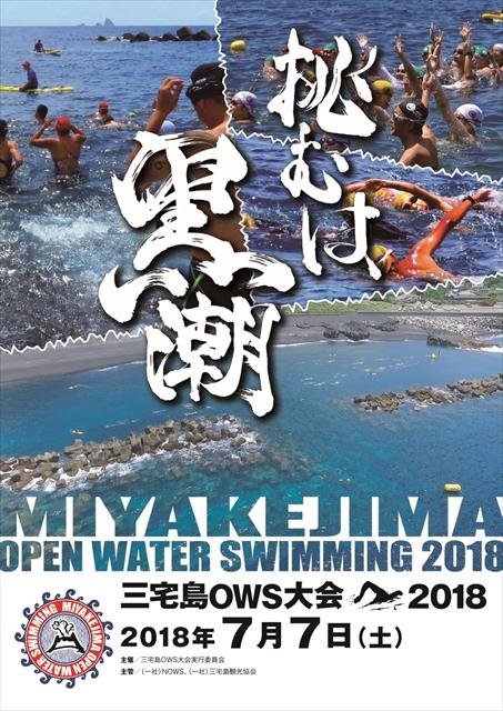 「三宅島OWS大会2018」開催決定!