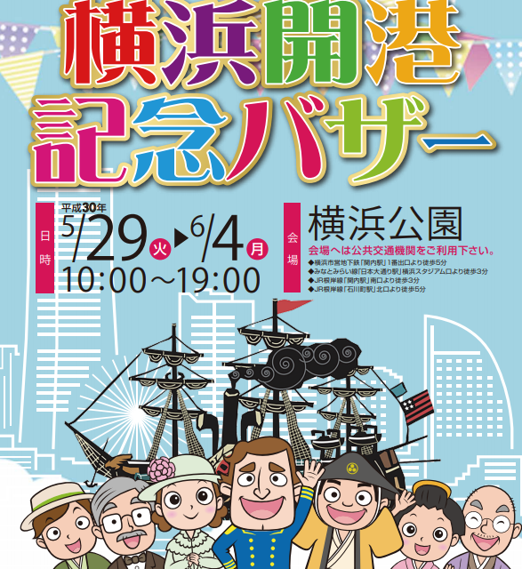 第87回 横浜開港記念バザー 5月30日(水)・31日(木)で出展致します!
