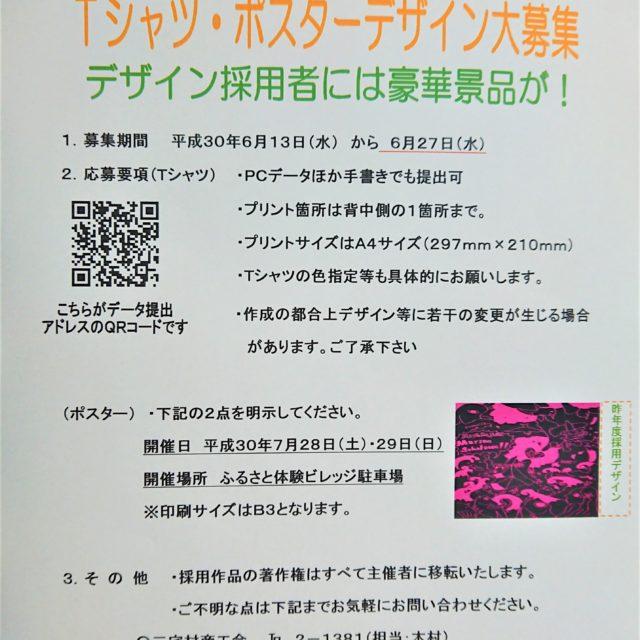 マリンスコーレ21フェスティバル Tシャツ・ポスターデザイン大募集!
