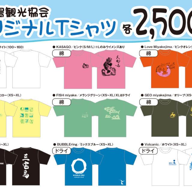 2018年Tシャツの販売がスタートしました!