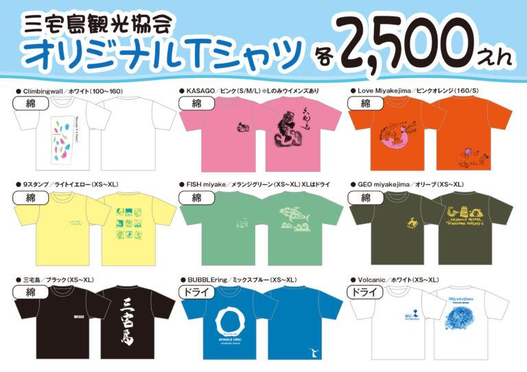 Tシャツ販売POP2018