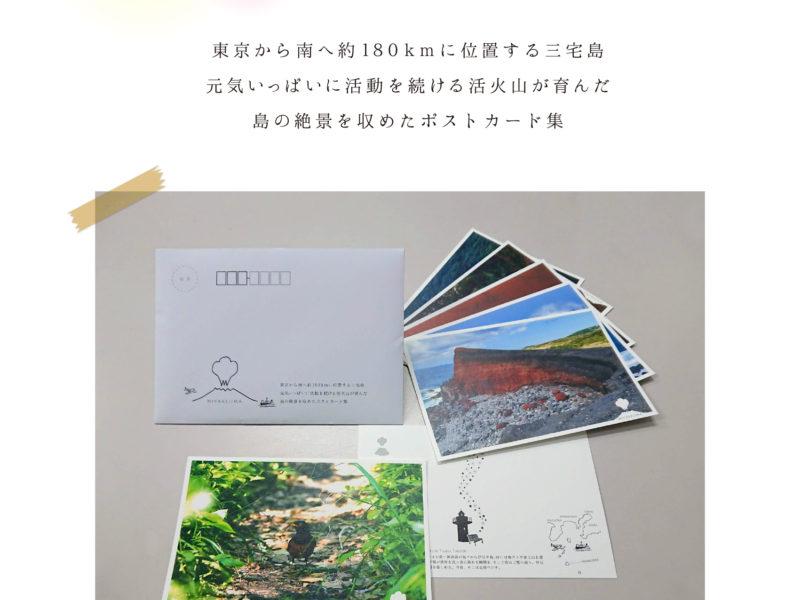 94円で送れる「三宅島ポストカードセット」