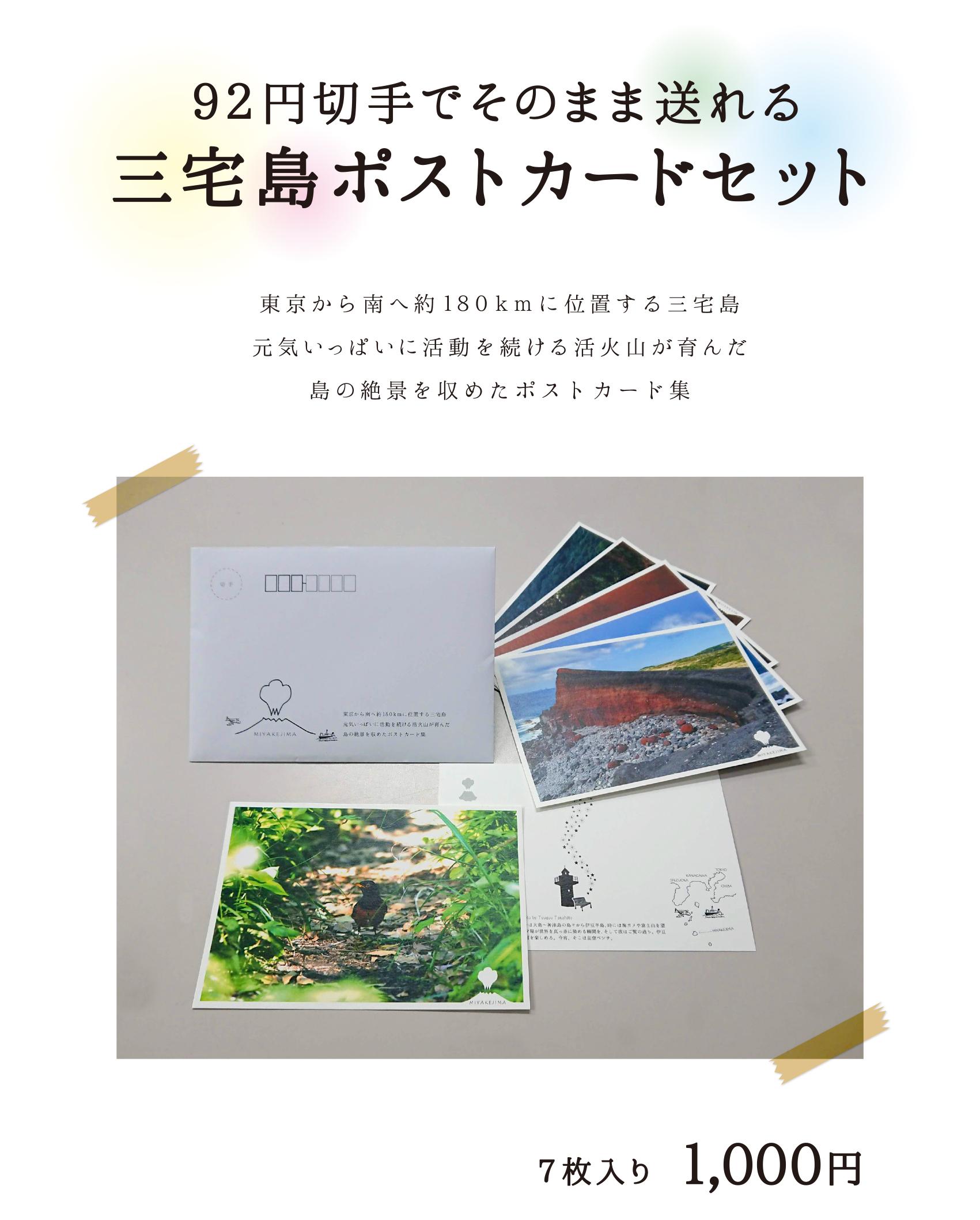 【新商品】92円で送れる「三宅島ポストカードセット」