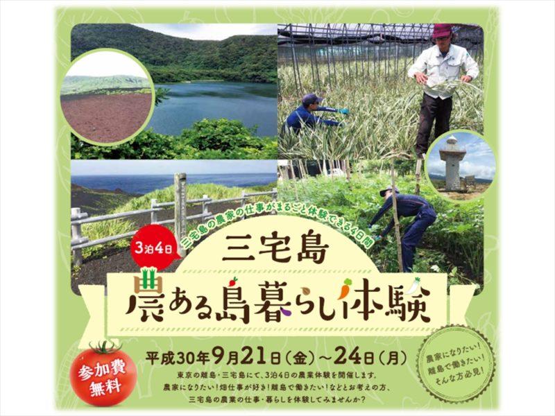 三宅島『農ある島暮らし体験』参加者募集開始☆