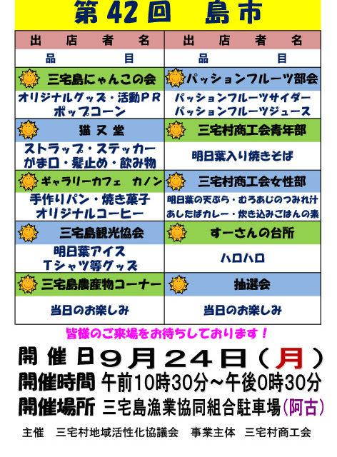 9月24日(月・祝)島の特産品が集まる☆「島市」