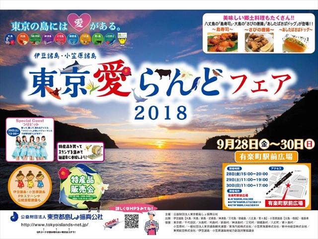 「東京愛らんどフェア」開催!
