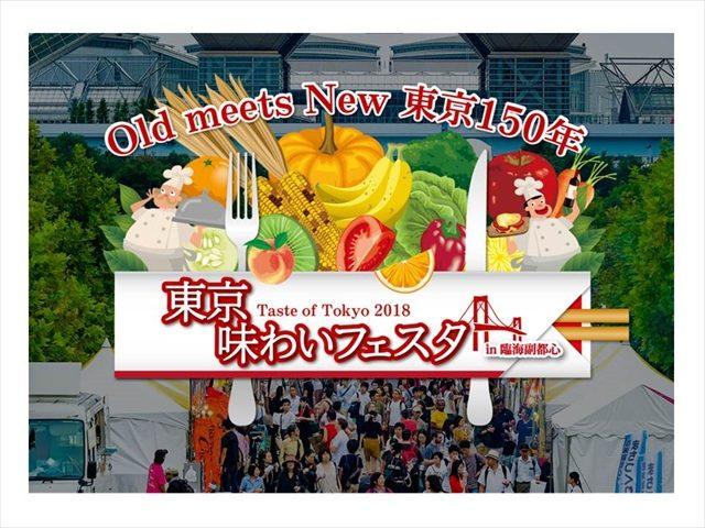 「東京味わいフェスタ2018 in 臨海副都心」開催!