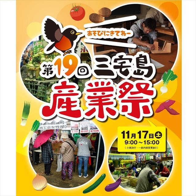 ■第19回三宅島産業祭■