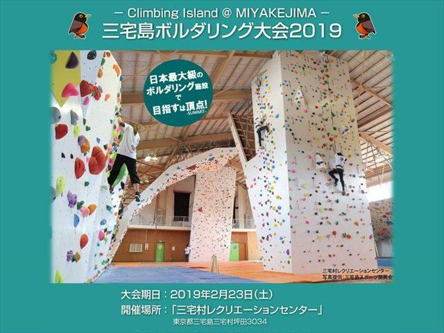 ◆◇三宅島ボルダリング大会2019【参加申込の受付が終了致しました】◇◆