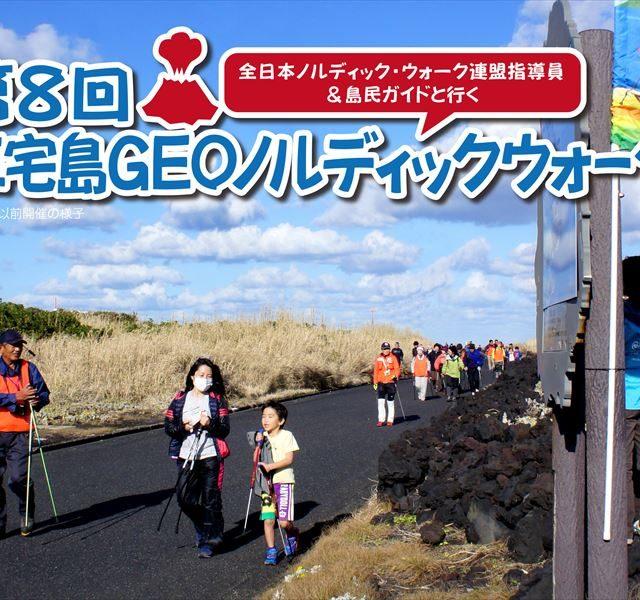 【2019.3.9】第8回三宅島GEOノルディックウォーク参加者募集中