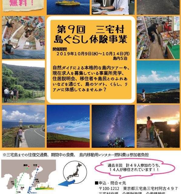 三宅村島暮らし体験事業募集中!