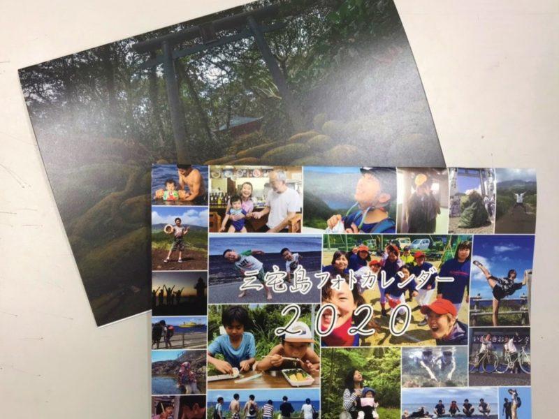 三宅島フォトカレンダー2020★販売開始